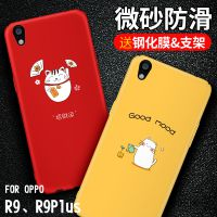 oppor9手机壳女款r9plus新款创意彩绘保护套全包卡通磨砂手机套