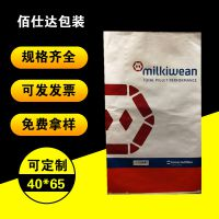 沈阳彩印编织袋彩印编织袋包装袋pe复合编织袋种子包装袋