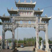 厂家生产各种样式石牌楼 村庄石雕大门牌坊 寺庙山门牌楼