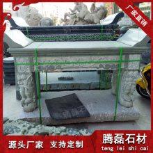 寺庙石材供桌定制 石雕供桌厂家