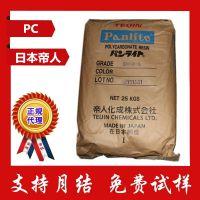 PC/日本帝人/LV-2225Y BK/注塑级塑胶原料