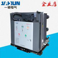 户内高压真空断路器 手车式 ZN63A(VS1)-12