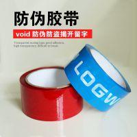 蓝色VOID英文字胶带 密封文件防伪 撕开有字 红色 封箱密封胶带