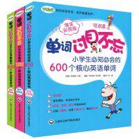 學語者單詞過目不忘小學初中英語單詞書籍 單詞600+1200+2000