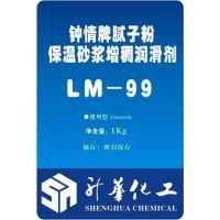 辽宁 沈阳 LM-99速溶型腻子粉 砂浆增稠润滑剂