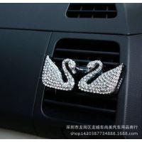 一对装 新款车载天鹅风口香水 高档时尚车载车用空调出风口香水夹