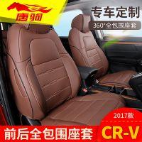 2018款本田CRV坐垫套全包新CRV改装座套四季通用坐垫装饰CRV专用