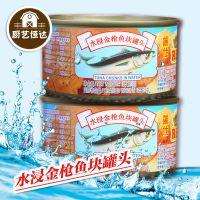 皇冠水浸金枪鱼罐头沙拉/比萨/意大利面/三明治 低脂健康