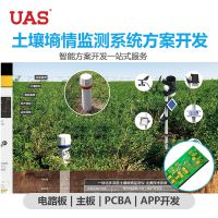 农业物联网+云智能土壤墒情监测系统方案 手机App实时远程监控