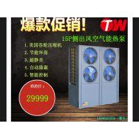 天维15P空气能热水器 商用空气能热泵设备 煤改电空气源取暖机