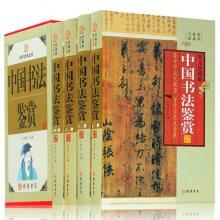 中国书法鉴赏(全4册)王艳君 线装书局