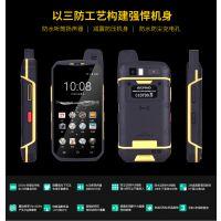 研发生产销售防爆手机