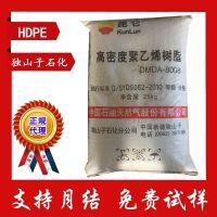 DMDA-8008 低压注塑 注塑级pe原料 高密度聚乙烯 HDPE 独山子石化