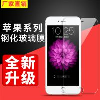 苹果x 6手机贴膜 iPhone钢化膜 防指纹全覆盖 三星s9 钢化膜华为