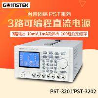 固纬可调电源PST-3201 可编程线性直流稳压电源支持软件开发