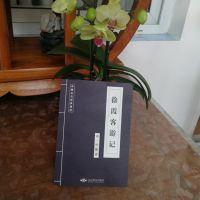 蓝皮版徐霞客游记 54种国学 正版书籍古典 文学名著图书一件代发