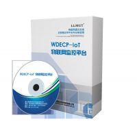 物联网监控系统  水文水资源监控管理平台 软件开发定制 管网监测