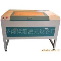 供应广州激光雕刻机,济南激光雕刻机,武汉激光雕刻机9060/1080