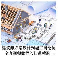 建筑师方案设计到施工图绘制过程视频教程全套零基础自学入门精通