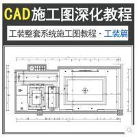 AutoCAD2010工装施工图深化绘制视频教程室内设计全套cad图纸深化