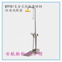 安航防冻保温排空冲淋器 BTF81复合式实验304洗眼器