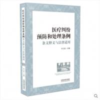 正版现货 医疗纠纷预防和处理条例条文释义与法律适用 中国法制出版社 9787509397985
