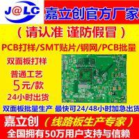 嘉立创,深圳pcb打样,smt贴片加工,电路板加工,一站式采购平台