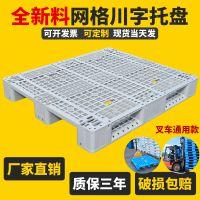 厂家直销川字塑料托盘货架托盘网格仓储托板卡板加厚1210塑胶托盘