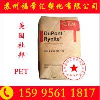 供应 PET/美国杜邦/530 BK503 530 NC010 30GF 玻纤增强 PET