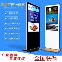 鑫飞XF-GG65C 65寸落地立式广告机 LED液晶显示屏wifi网络触控查询一体机