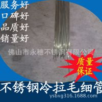 零售特殊无缝管直径1.2mm  304不锈钢光亮精密管