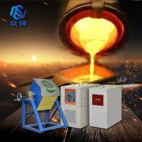 中频熔炼炉ZHZP-70AB 小型金属熔炼炉厂家直销 众环机械