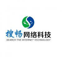 山东搜畅网络科技有限公司