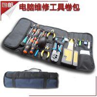 电脑维修工具套装 笔记本清洁工具包组合 网络机房维护装机螺丝刀