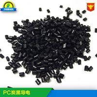 碳纤导电PC 碳纤维增强 注塑级