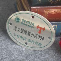 德鑫电网标牌厂家直销电力金属设备标牌定做高压电缆走向标识牌