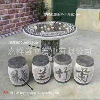 专业生产户外石雕桌椅 庭院休闲石桌石凳 棋盘圆桌定做