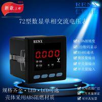 产自温州智能单相交流电压表 方形120X120 485通讯仁贤数显仪表