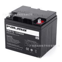 原厂PALMA蓄电池 PM40-12 12V40AH 电梯平层电池 消防应急蓄电池