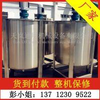 酸洗液/抗氧化液变频调速夹层加热保温桶 不锈钢耐酸碱液体搅拌机