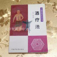 绝版正品酒疗法 主编:黄芝蓉 中国中医药出版社