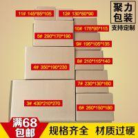 搬家纸箱子物流纸箱快递邮政打包纸箱机盒收纳纸箱批发定做包装盒