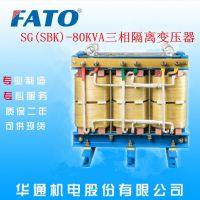 广州直销FATO华通SG(SBK)-40KVA三相干式变压器