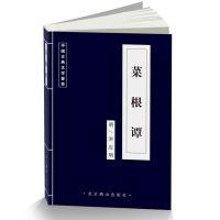 蓝皮菜根谭国学 正版书籍 古典文学名著 图书批发 一件代发