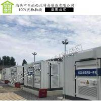 撬装移动预制舱 新能源设备特种定制箱 预制式仓壳电站一次 二次并网