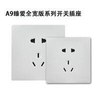 三雄极光A9臻爱全宽版系列单相二三极五孔开关插座白色86型暗装