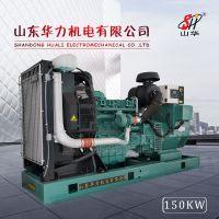 150KW沃尔沃柴油发电机组 厂家直销 山东华力机电