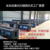木工设备厂家板式家具激光侧孔机全自动红外线扫描水平钻