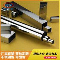 厂家供应316L不锈钢薄壁圆管 耐腐蚀耐高温不锈钢管