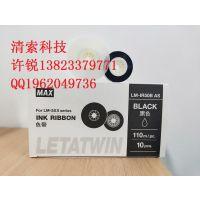 MAX LM-550E碳带芯LM-IR300B国产色带